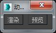 3dmax gif预览生成插件