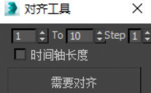 3dmax快速对齐插件升级版