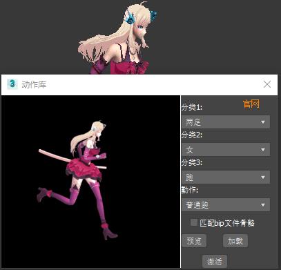 3dmax动作库 3dmax 游戏动画 骨骼动画 插件 动作库 第14张